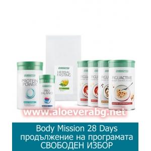 """Figuactiv Body Mission 28 Days – продължение на програмата """"Свободен избор"""""""