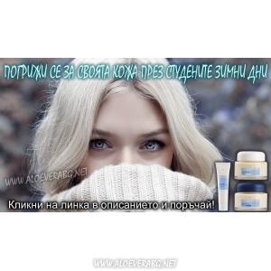 Комплект за Освежаване на сухата и изтощена кожа Racine Q10 от LR