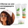 Комплект за Грижа за Косата Aloe Vera Nutri-Repair 20763