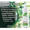 LR Аптечка Aloe Vera Box за специална грижа - Aloe Via
