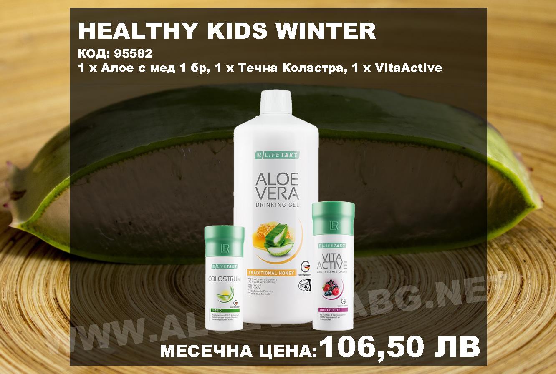 HEALTHY KIDS WINTER МЕСЕЧЕН КОМПЛЕКТ AUTOSHIP АБОНАМЕНТНА ПРОГРАМА