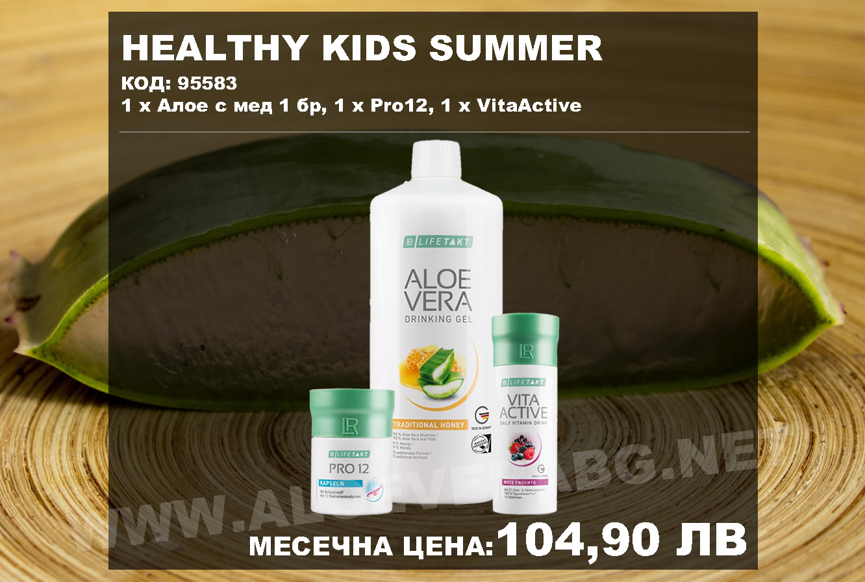 HEALTHY KIDS SUMMER МЕСЕЧЕН КОМПЛЕКТ AUTOSHIP АБОНАМЕНТНА ПРОГРАМА