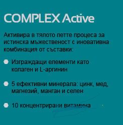 COMPLEX Active Активира в тялото петте процеса за изтинска мъжественост с иновативна комбинация от съставки: Изгражда елементи като колаген и L-аргинин 5 ефективни минерала: цинк, мед, магнезий, манган и селен 10 концентрирани витамина