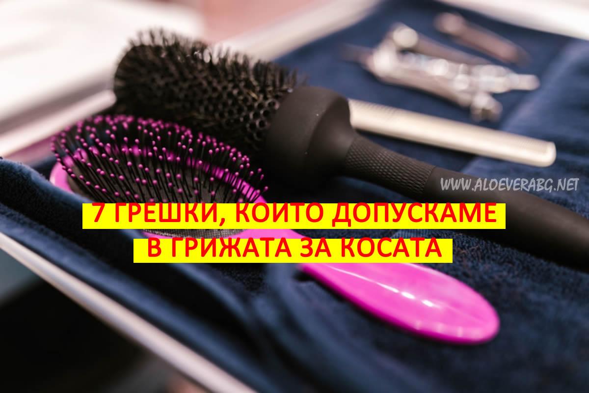 7 Грешки, които допускаме в Грижата за Косата! Виж как да Възстановиш Увредената коса!