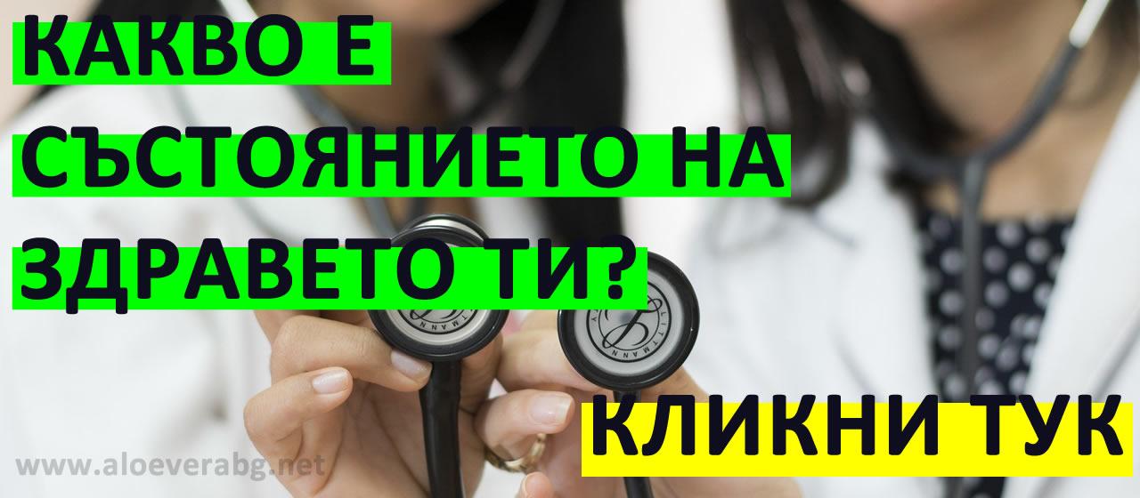 Какво е здравословното състояние на организма ти?