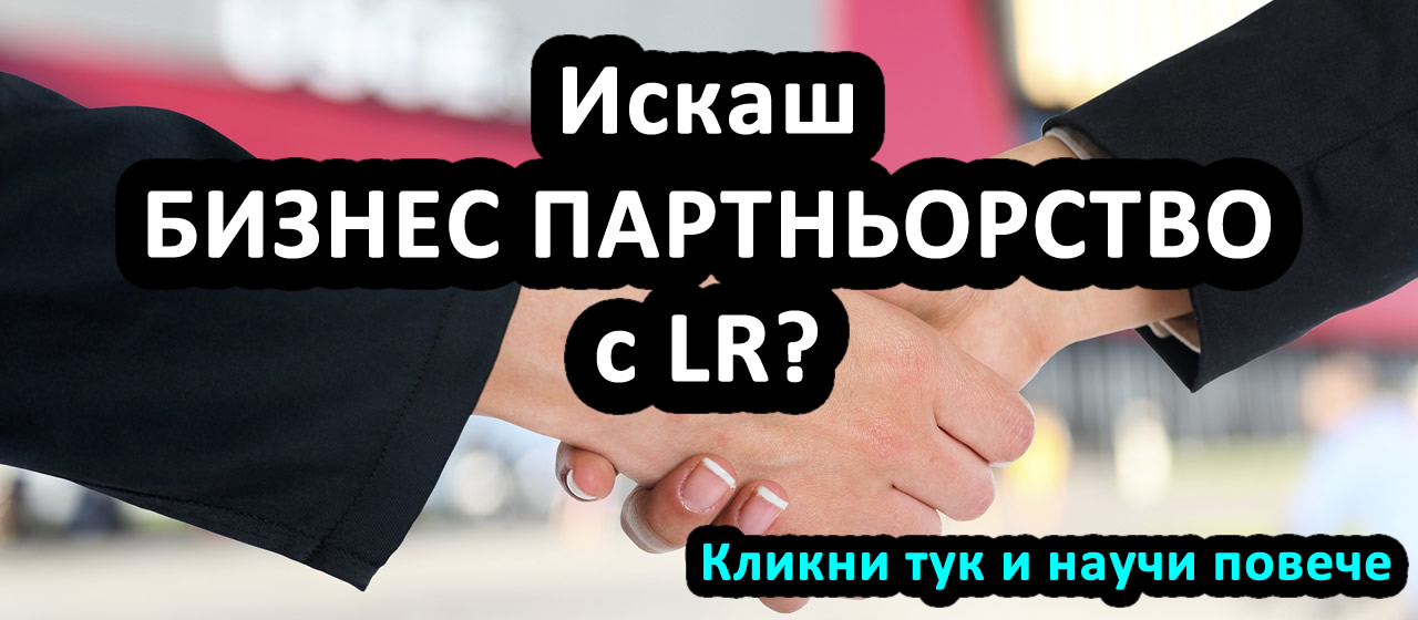 Искаш Бизнес Партньорство с LR?