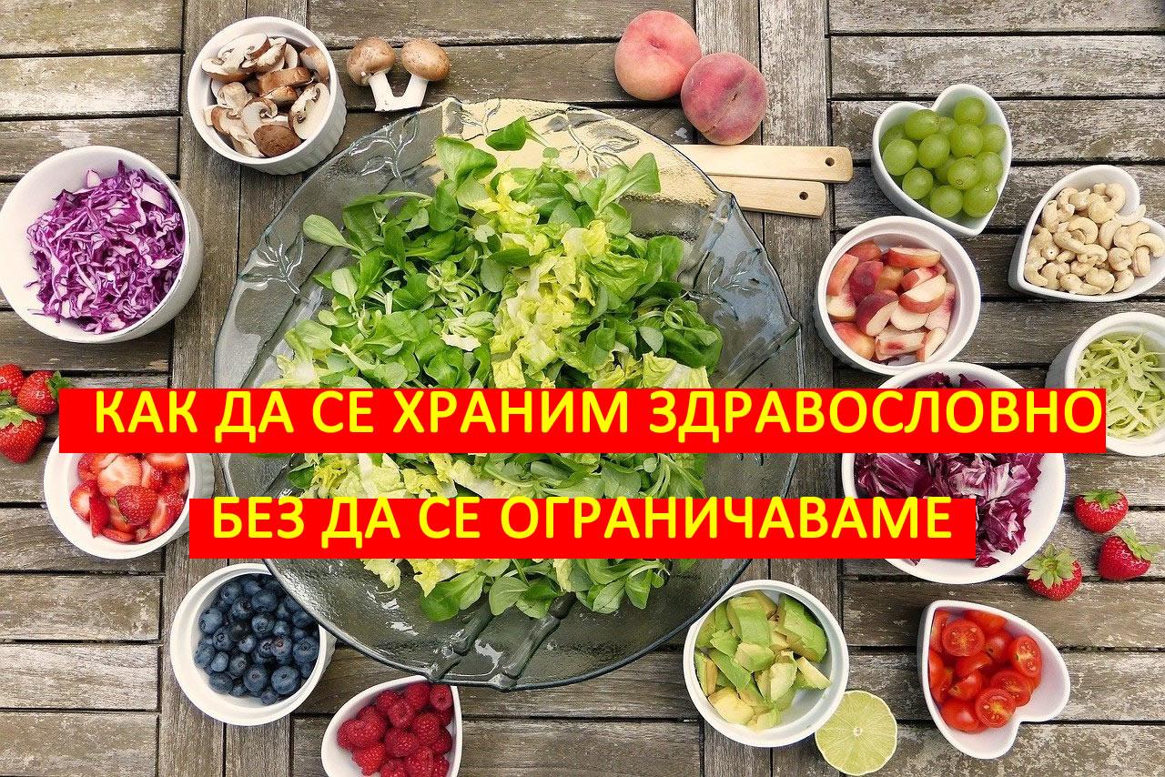 7 Съвета как да се храните Здравословно без да се Ограничавате!