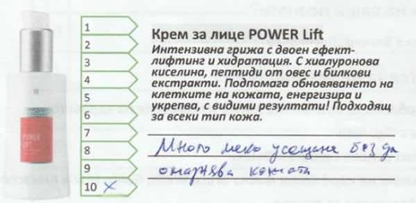 lr.powerlift