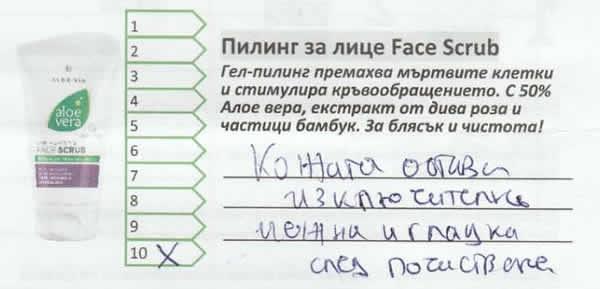 piling za lice