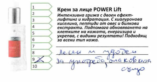 powerlift
