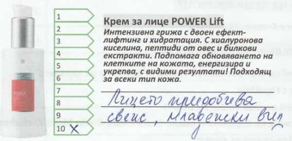 powerlift lr
