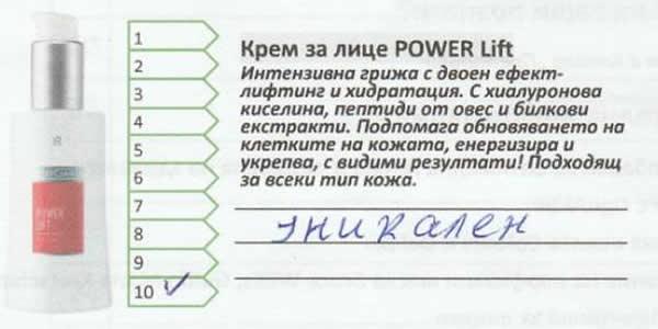 powerlift lrjpg
