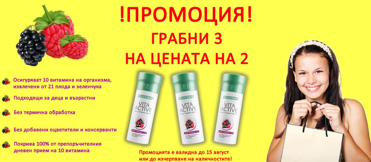 promocia vitamini