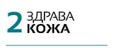 Здрава кожа с lr 5 in 1 mens shot
